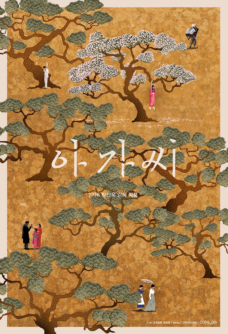 the_handmaiden_korean_poster